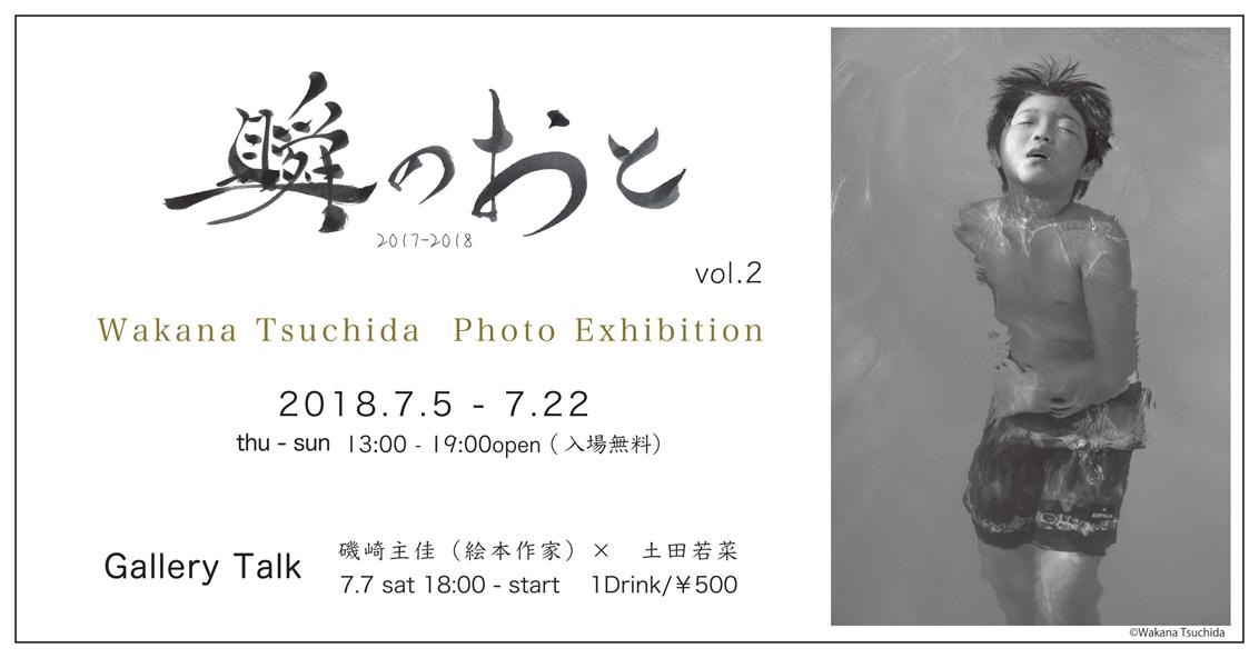 土田若菜写真展「瞬のおと2017-2018」vol.2