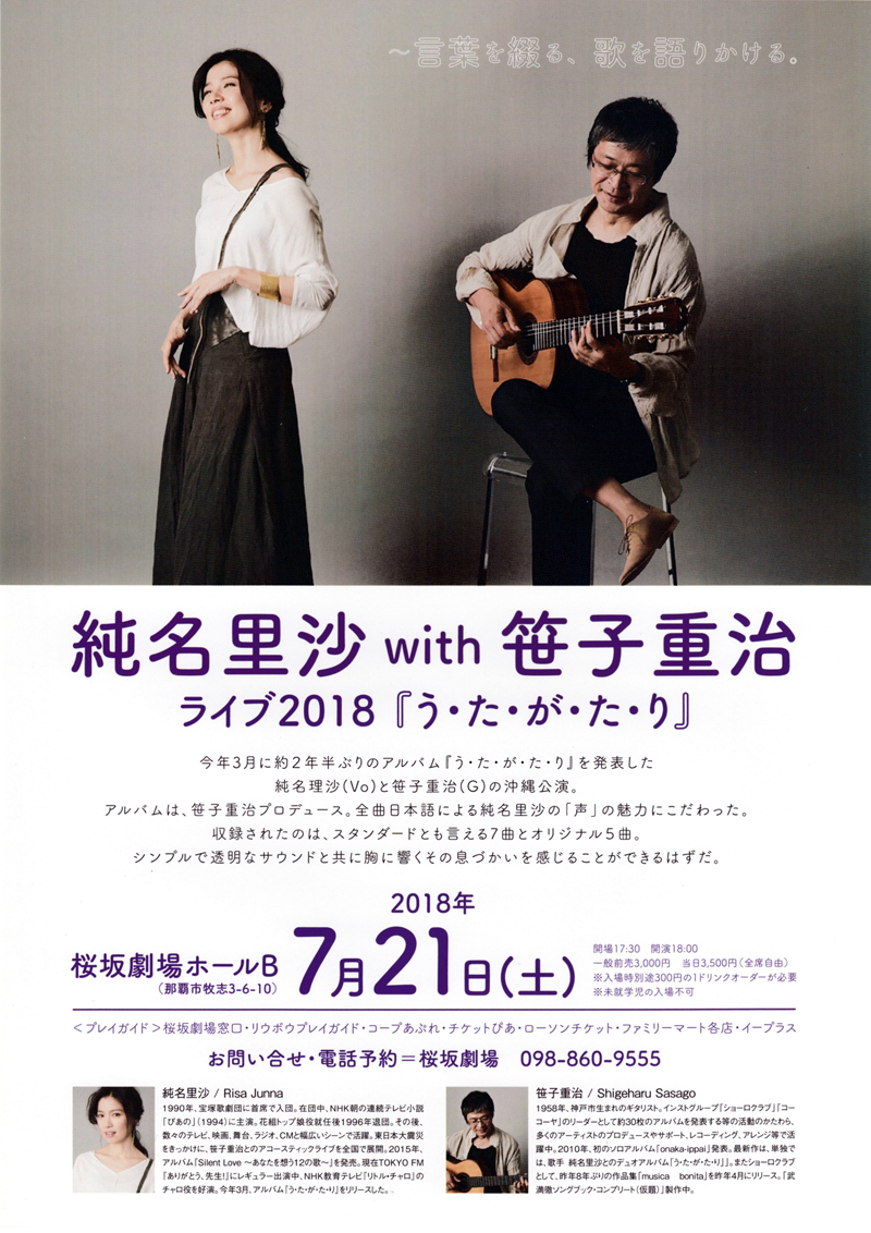 純名里沙 with 笹子重治