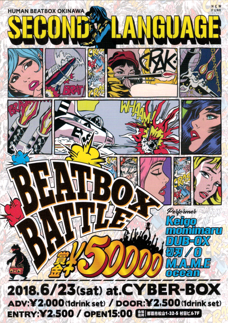 BEATBOX BATTLE