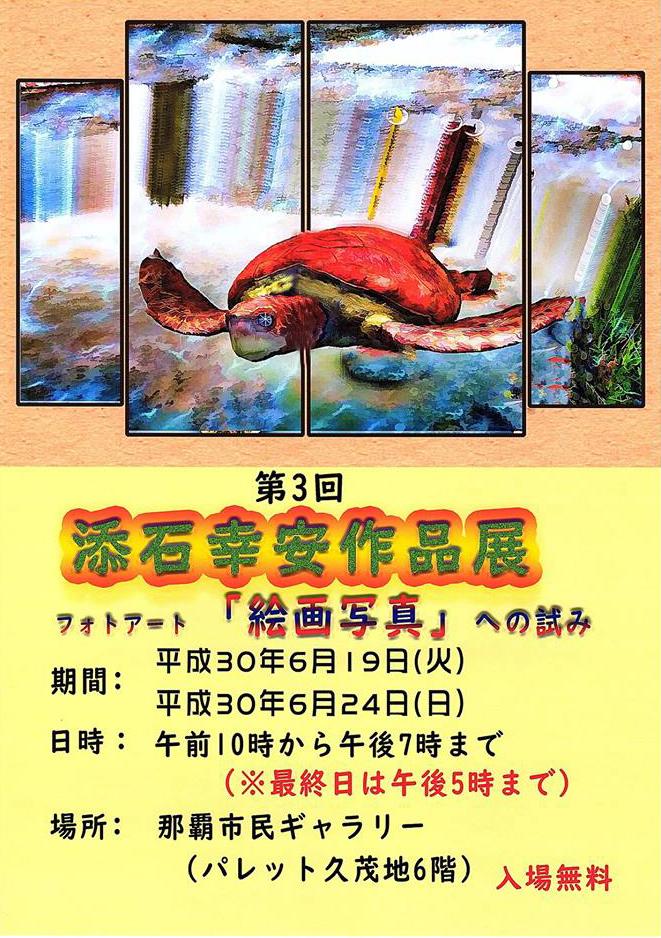第3回 添石幸安作品展 アートフォト「絵画写真」への試み