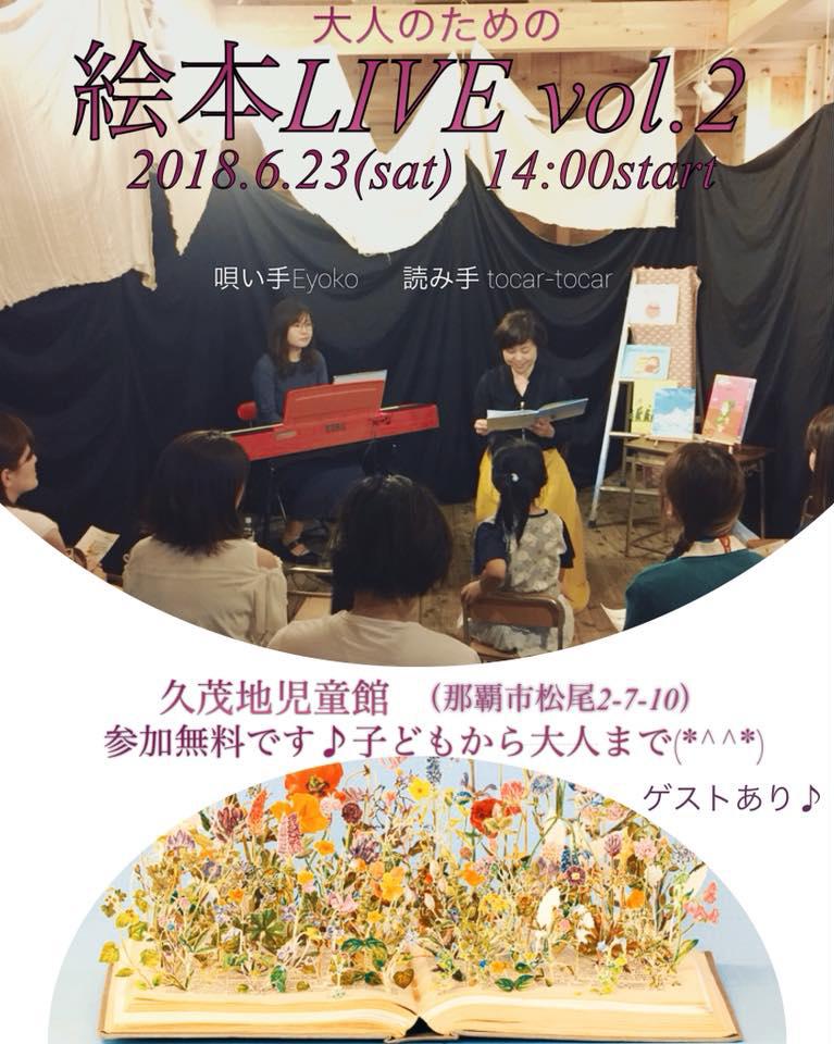 大人のための絵本LIVE vol.2