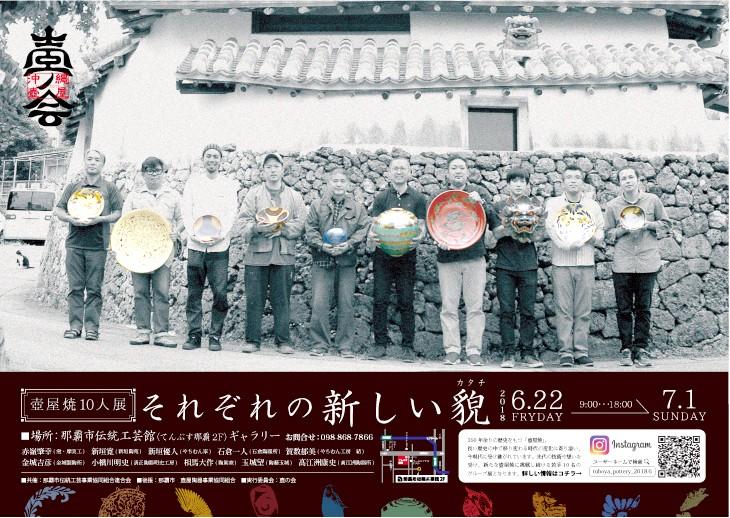 壺屋焼10人展「それぞれの新しい貌(カタチ)」