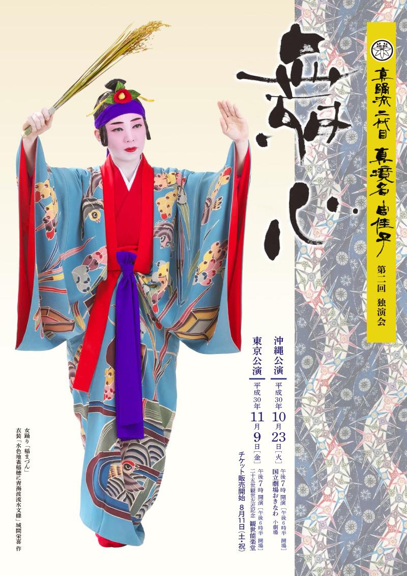 真踊流 二代目 真境名由佳子 第二回 独演会「舞心」