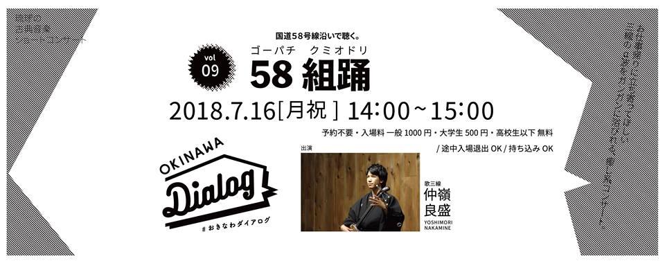 58組踊(ゴーパチクミオドリ)vol.9