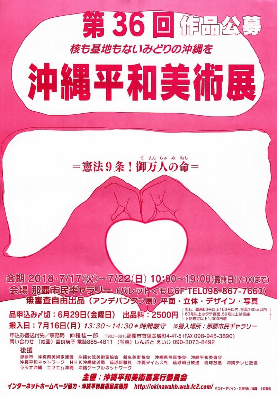 第36回 沖縄平和美術展