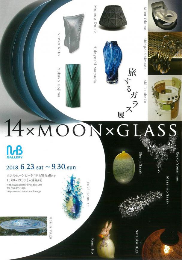 旅するガラス展