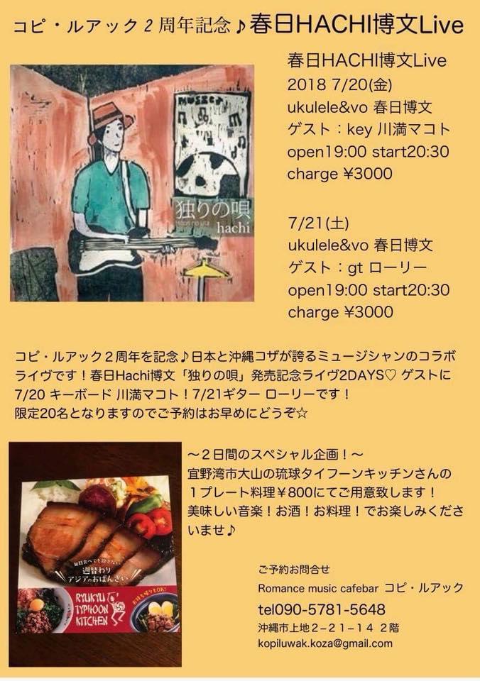 春日HACHI博文ライブ コピ・ルアック2周年記念