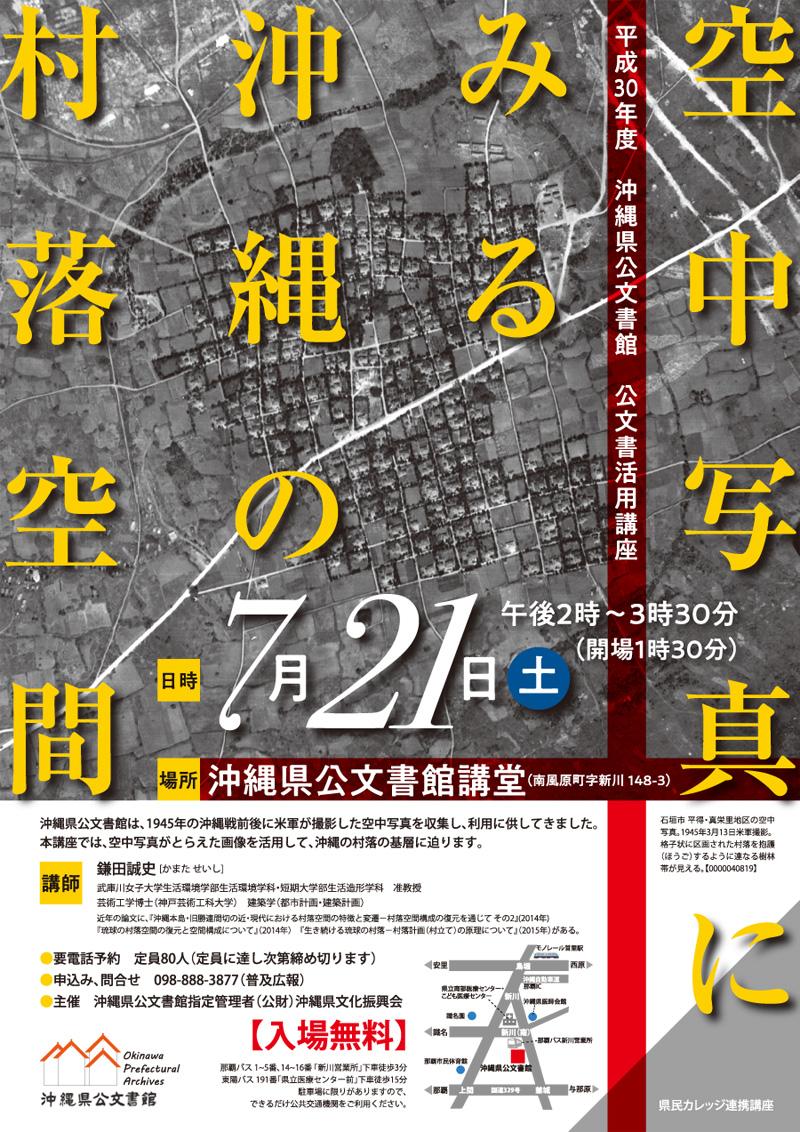 公文書管理講座「空中写真にみる沖縄の村落空間」