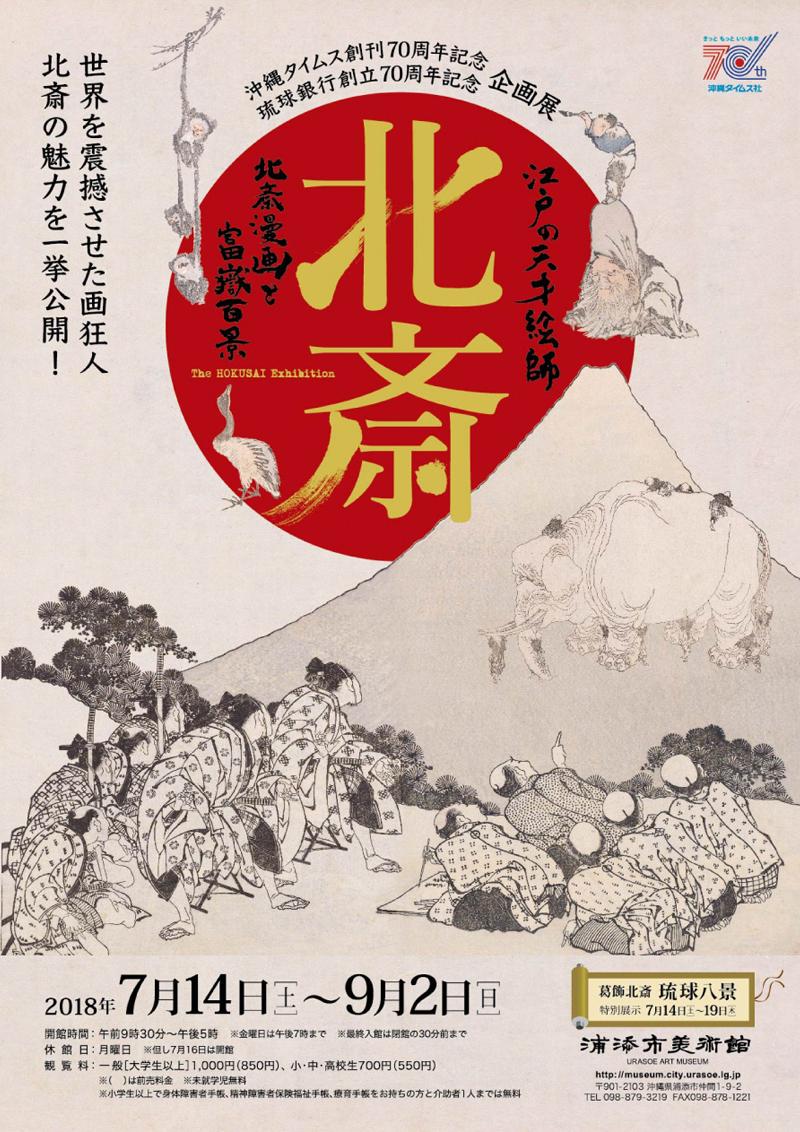江戸の天才絵師 葛飾北斎〜北斎漫画と富嶽百景〜