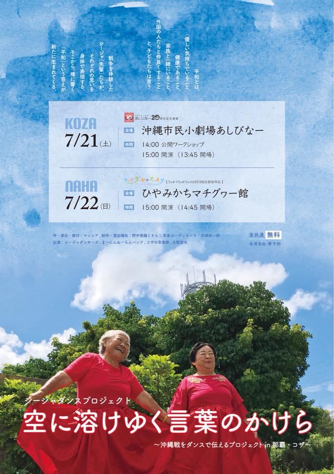 シージャダンスプロジェクト in コザ 空に溶けゆく言葉のかけら~沖縄戦をダンスで伝えるプロジェクト~
