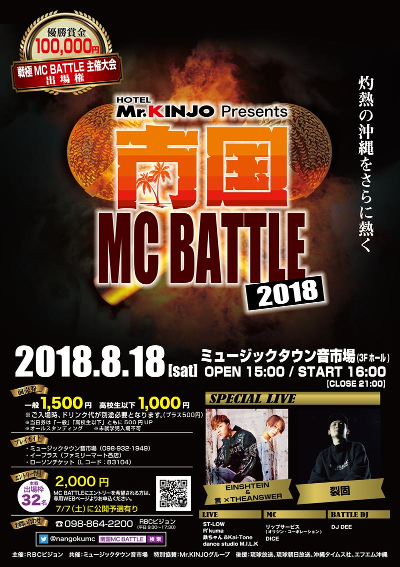 南国MC BATTLE 2018