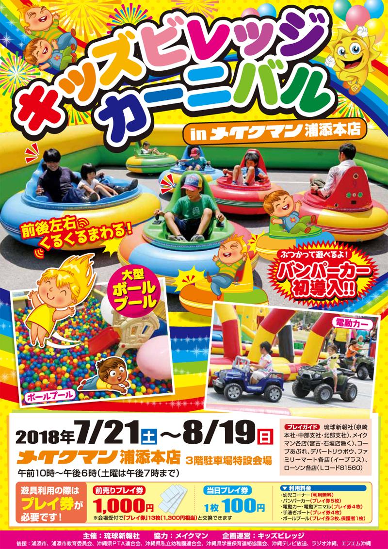 キッズビレッジカーニバル in メイクマン浦添本店