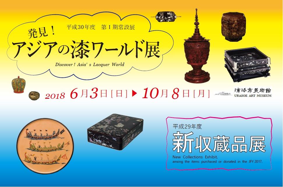 発見!アジアの漆ワールド展