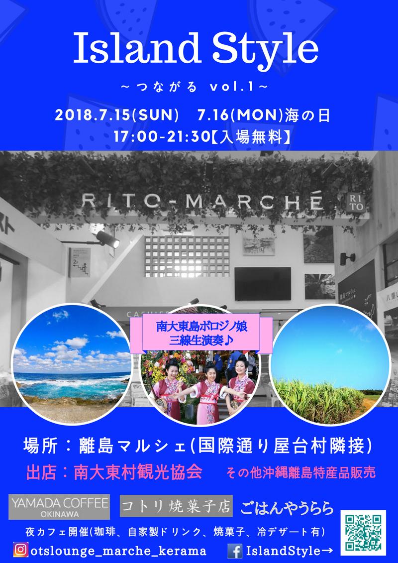Island Style ~つながる vol.1~