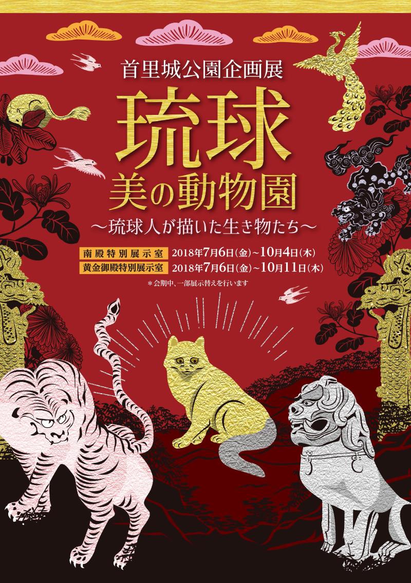 「琉球 美の動物園 ~琉球人が描いた生き物たち~」