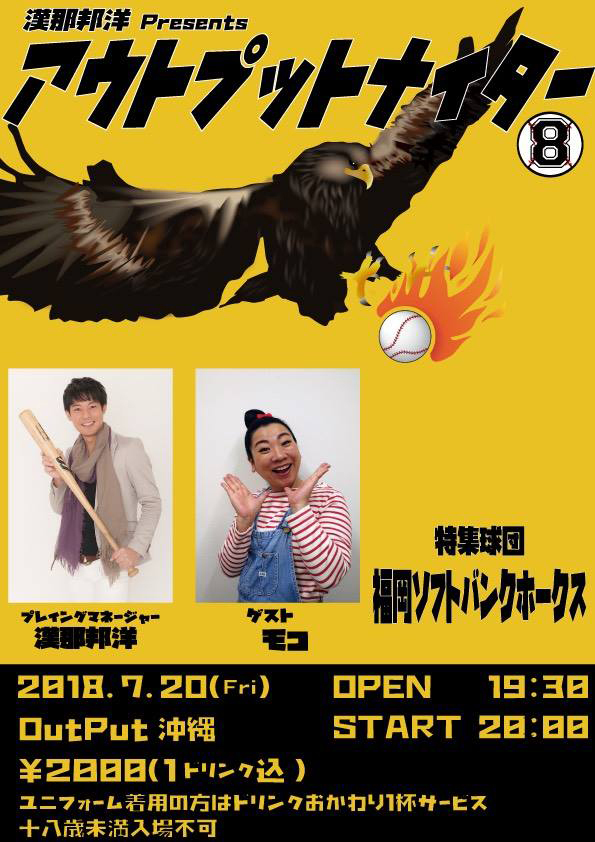 漢那邦洋 Presents アウトプットナイター vol.8