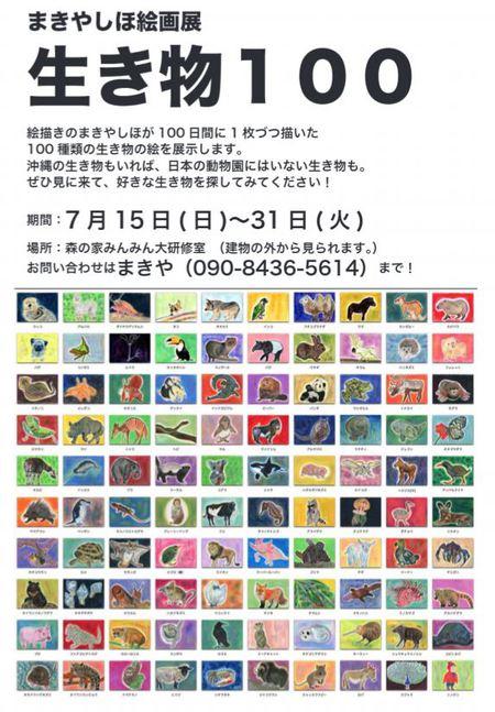 まきやしほ絵画展「生き物100」