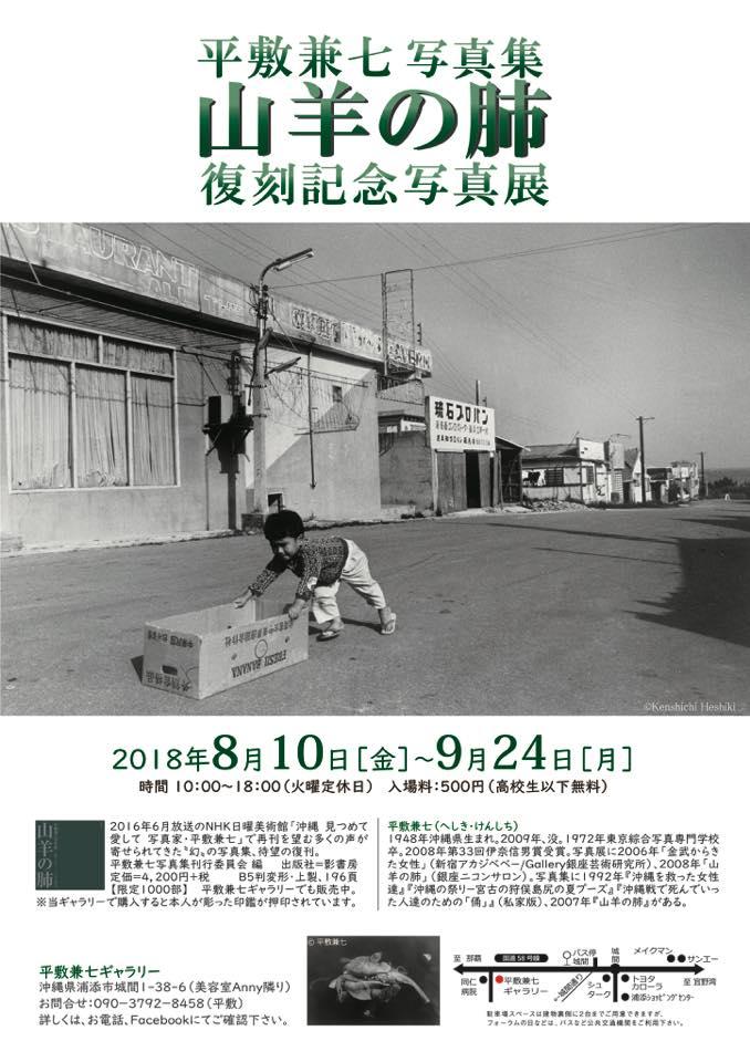 平敷兼七写真集『山羊の肺』復刻版記念写真展