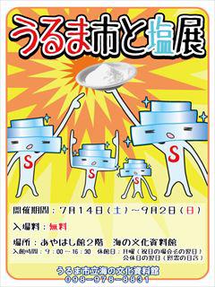 ミニ展示「うるま市と塩」