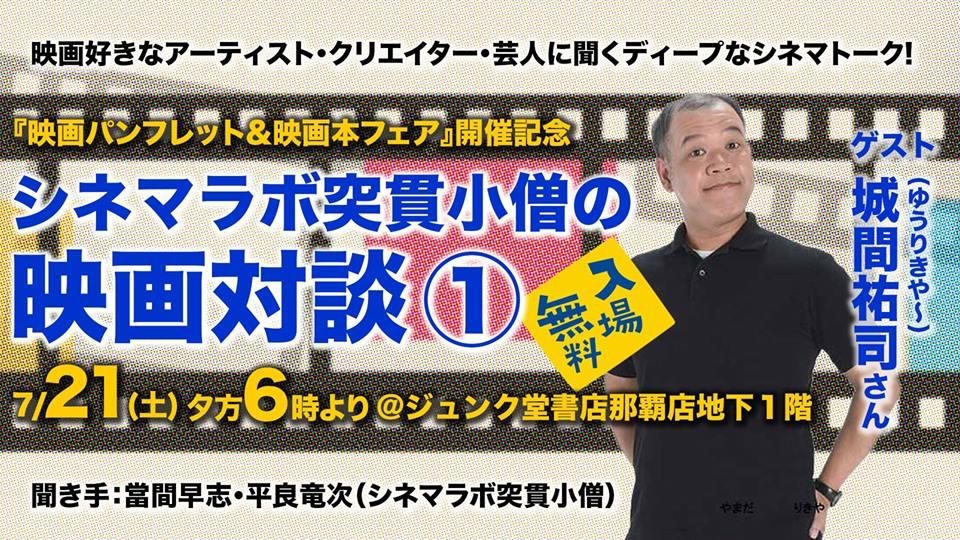 シネマラボ突貫小僧の映画対談(1)