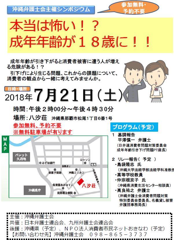 沖縄弁護士会シンポジウム「本当は恐い!? 成年年齢が18歳に!!」