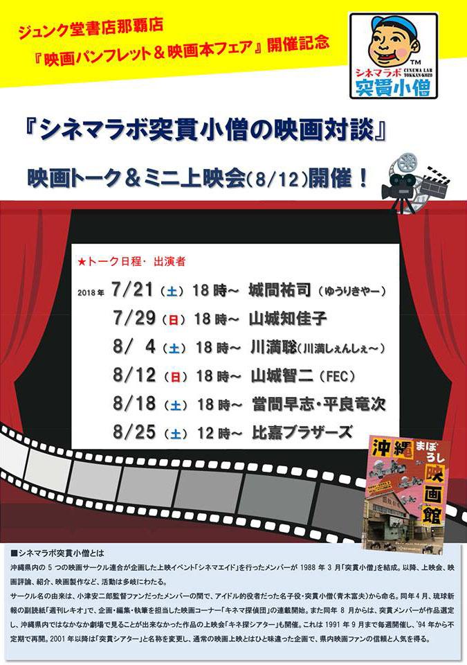 シネマラボ突貫小僧の映画対談(5)