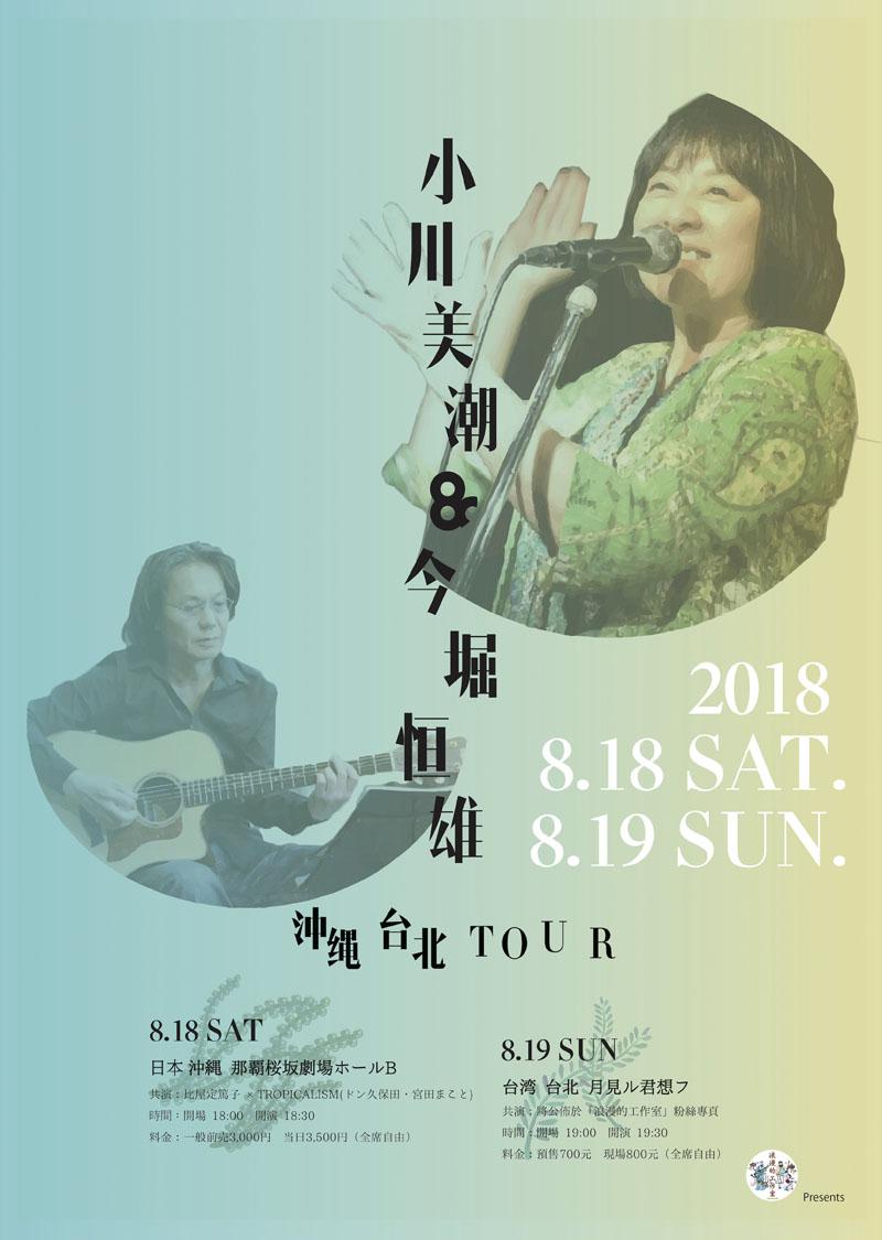 小川美潮&今堀恒雄 沖縄&台北TOUR
