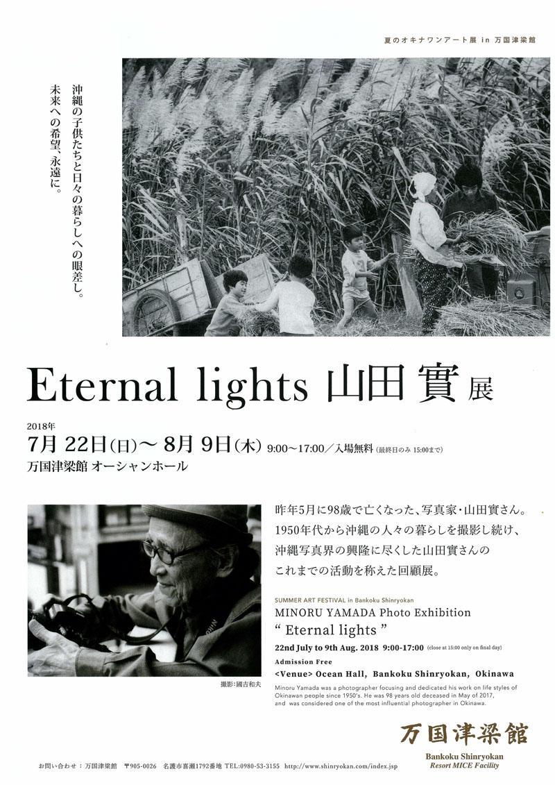 山田實写真展「Eternal Lights 永遠の輝き」