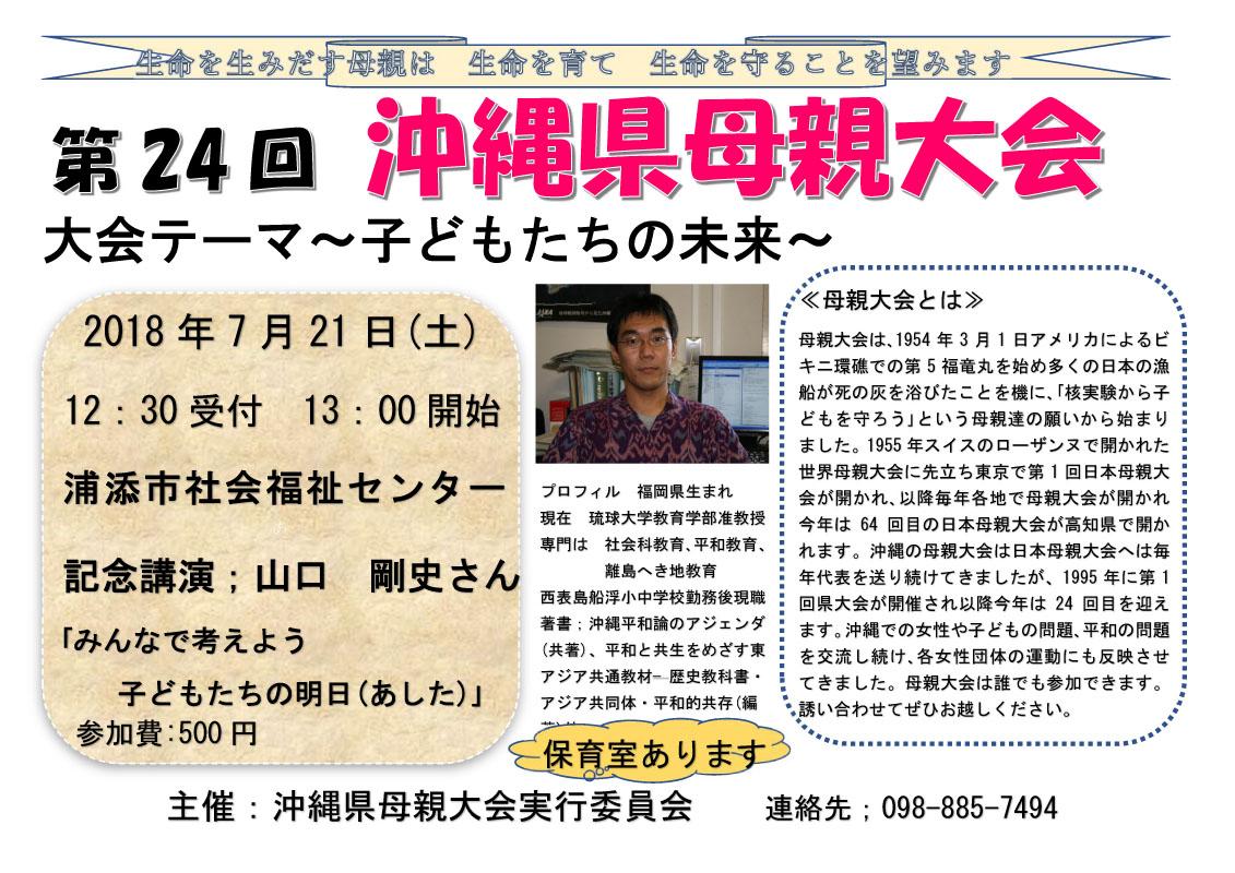 第24回 沖縄県母親大会「子どもたちの未来」
