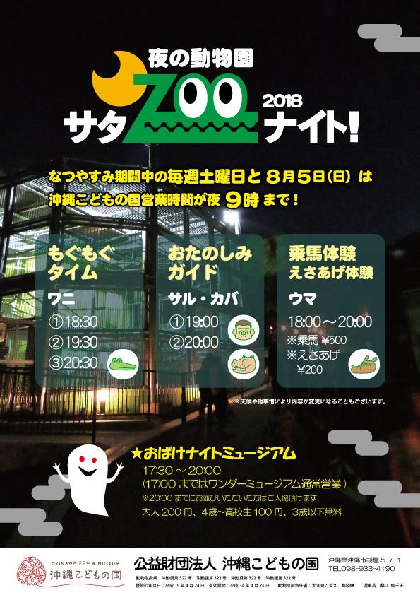 夜の動物園 サタZOOナイト2018