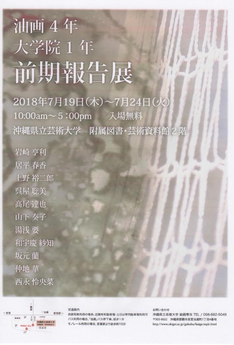 絵画専攻油画4年・大学院1年 前期 報告展