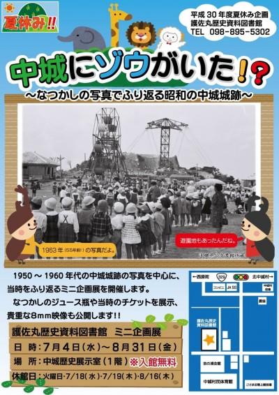 中城にゾウがいた!? 〜なつかしの写真でふり返る昭和の中城城跡〜
