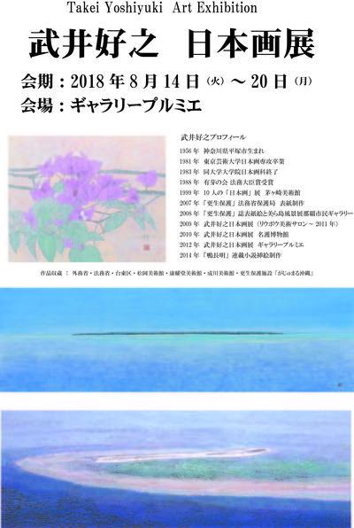 武井好之 日本画展