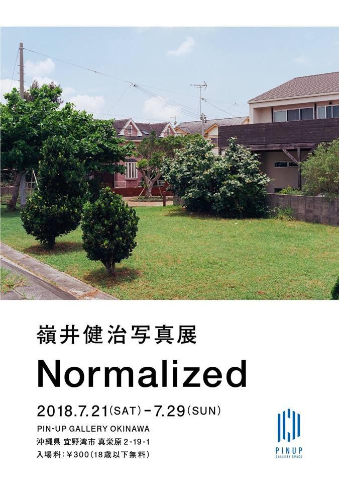 嶺井健治写真展「Normalized」