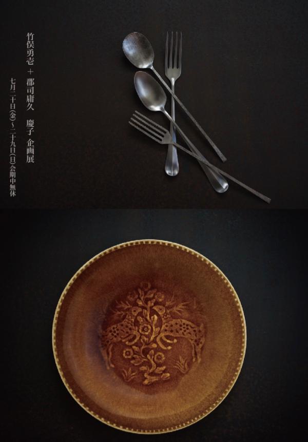 竹俣勇壱+郡司庸久・慶子 企画展「ぬくもりと粋」