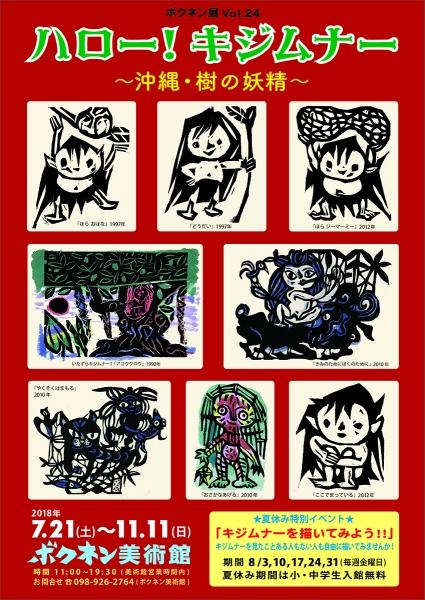 ボクネン展 Vol.24「ハロー!キジムナー~沖縄・樹の妖精~」