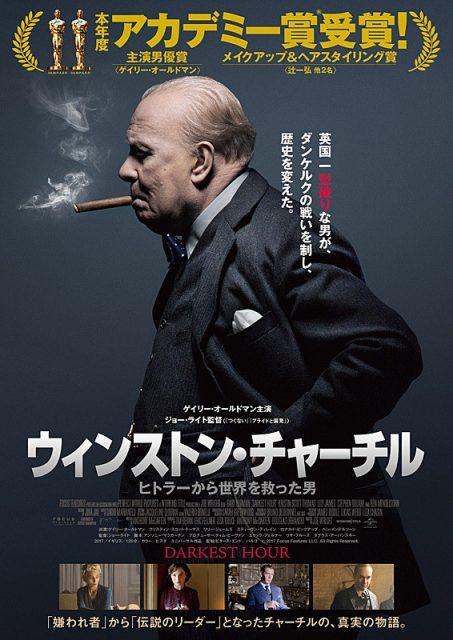 『ウィンストン・チャーチル〜ヒトラーから世界を救った男』
