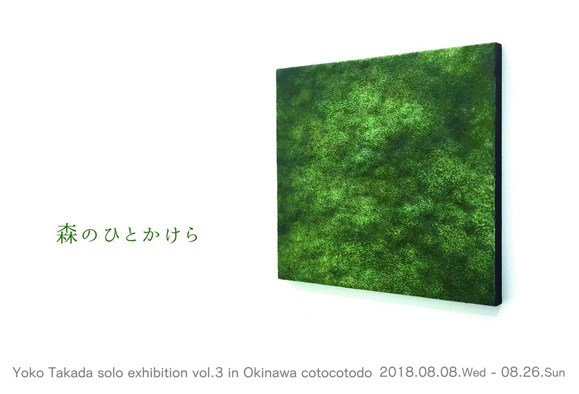 高田陽子 solo exhibition vol.3 in Okinawa