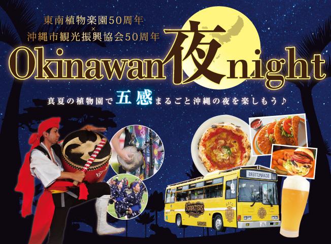 沖縄のエンタメを満喫〜OKINAWAN night〜