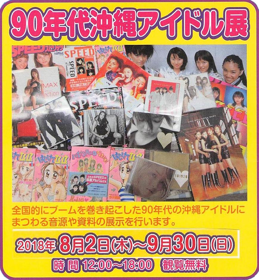 90年代沖縄アイドル展