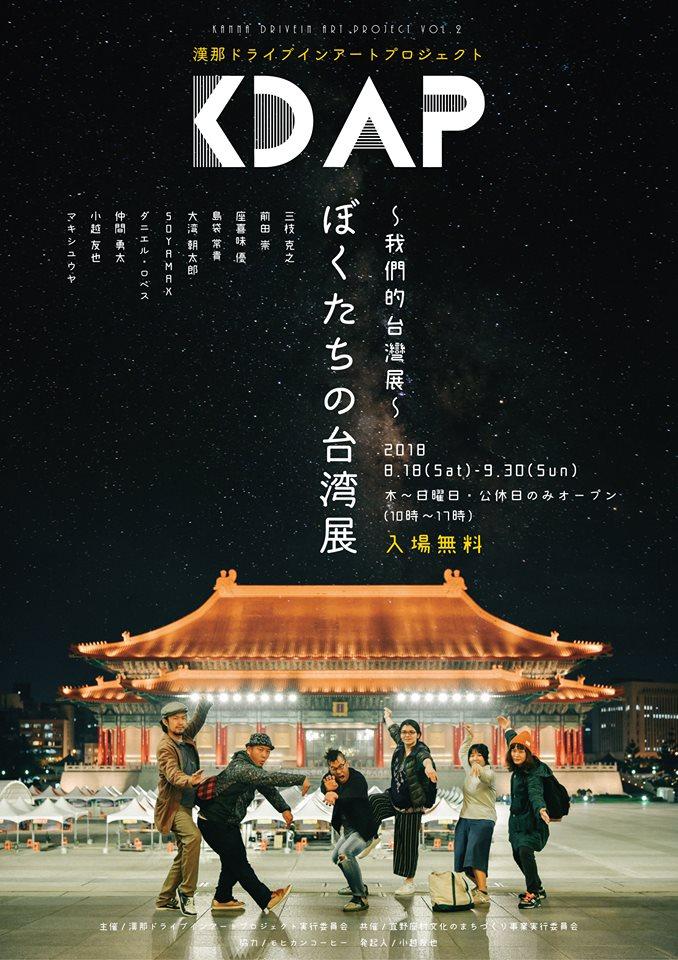 「ぼくたちの台湾展」漢那ドライブインアートプロジェクト第2弾