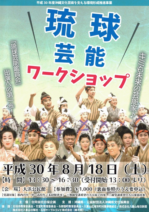 琉球芸能ワークショップ