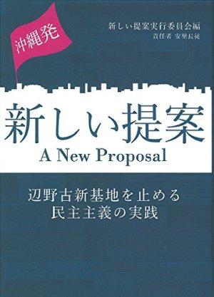 『沖縄発 新しい提案』刊行記念トークイベント