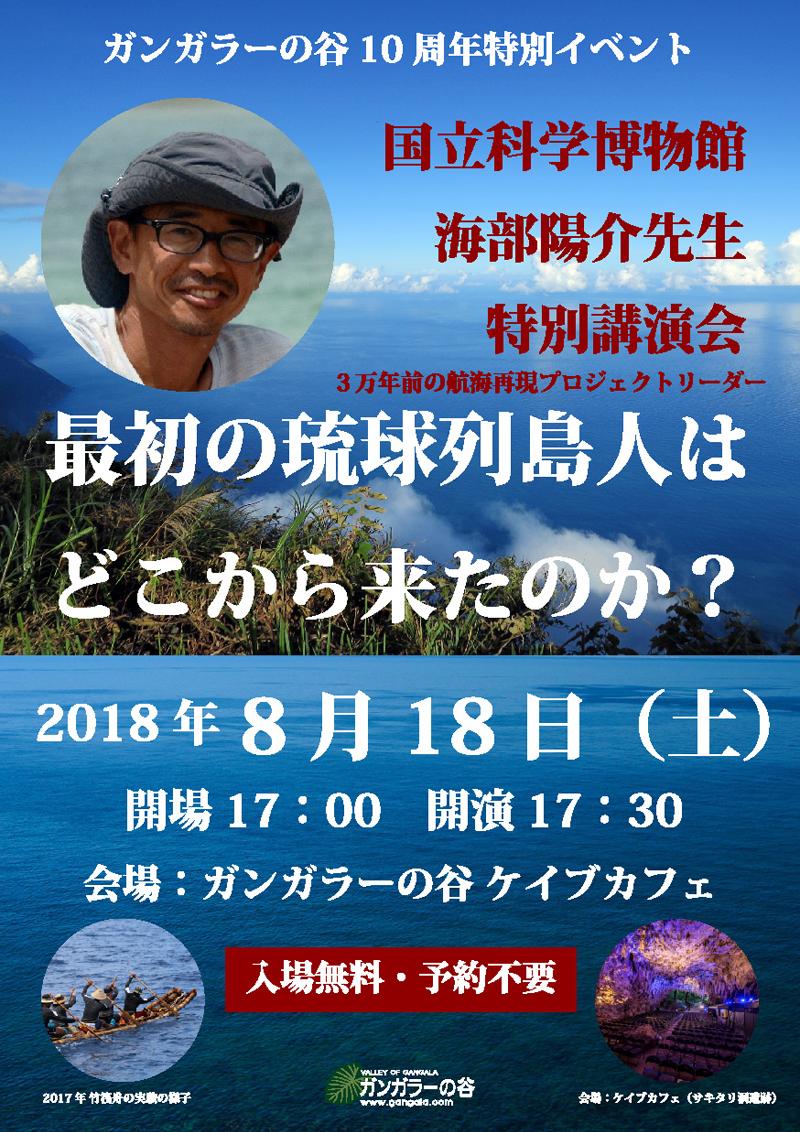 海部陽介特別講演「最初の琉球列島人はどこから来たのか?」