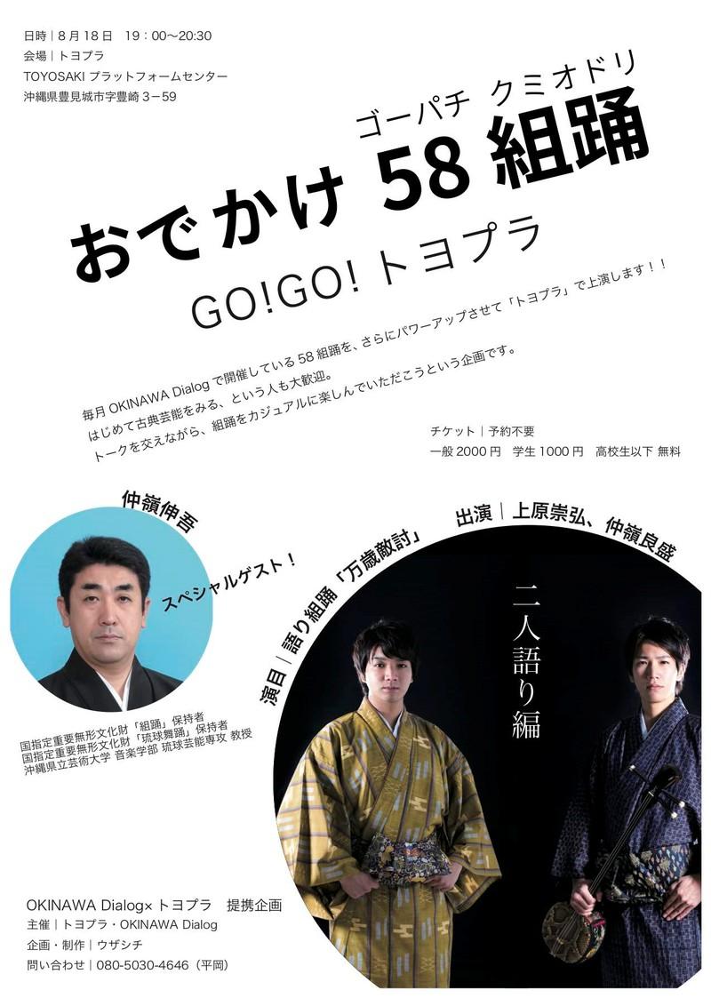 おでかけ58組踊(ゴーパチクミオドリ) 語り組踊『万歳敵討』