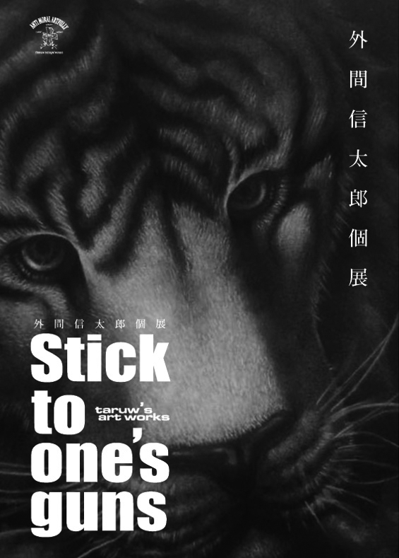 外間信太郎スプレーアート展「stick to one's guns」taruw's art works