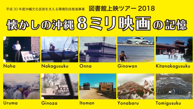 図書館ツアー上映 2018「懐かしの沖縄8ミリ映画の記憶」