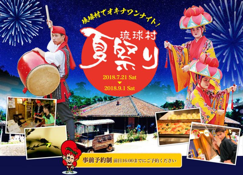 琉球村 夏祭り