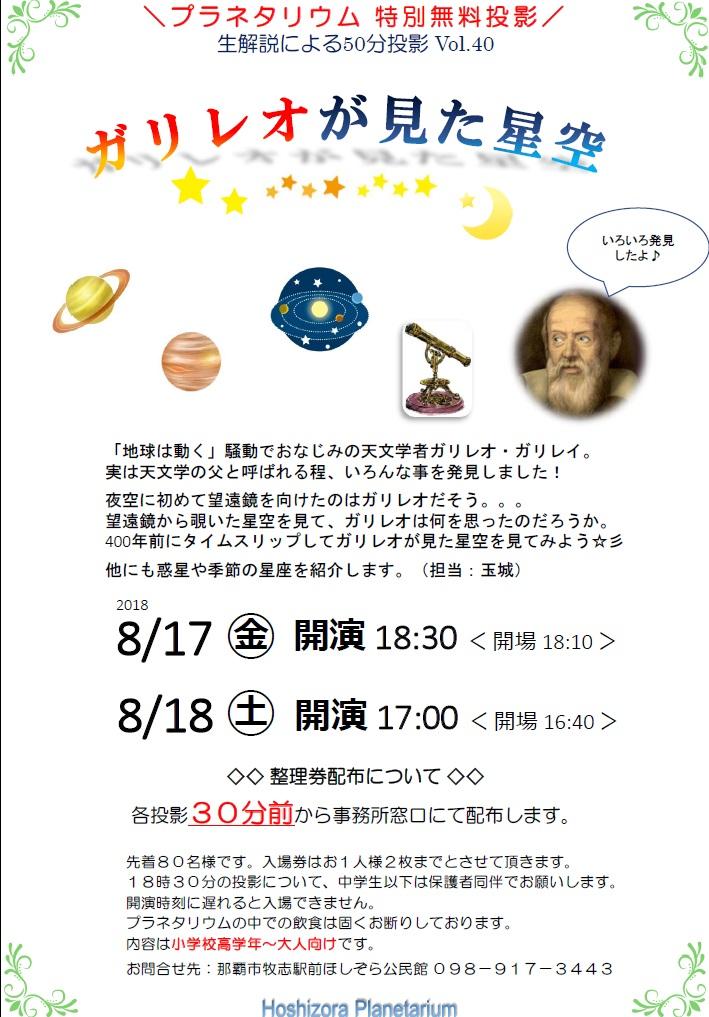 プラネタリウム特別無料投影「ガリレオが見た星空」