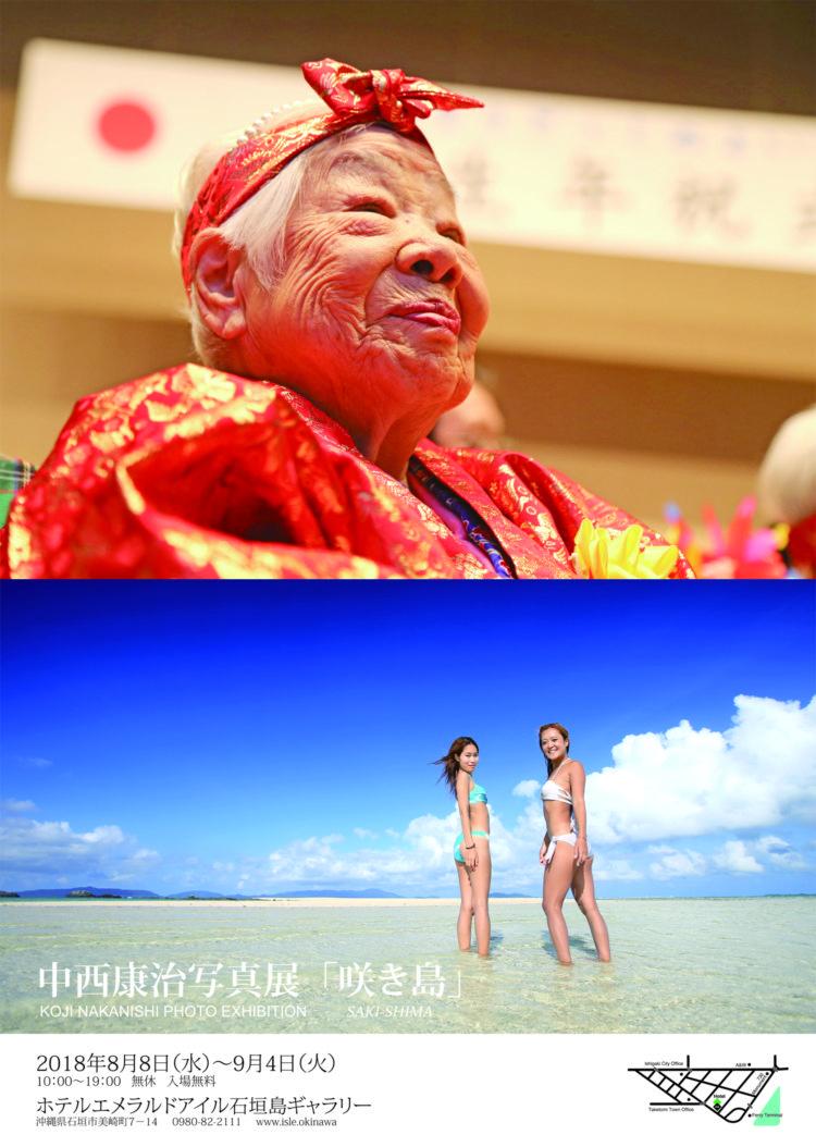 中西康治写真展「咲き島」